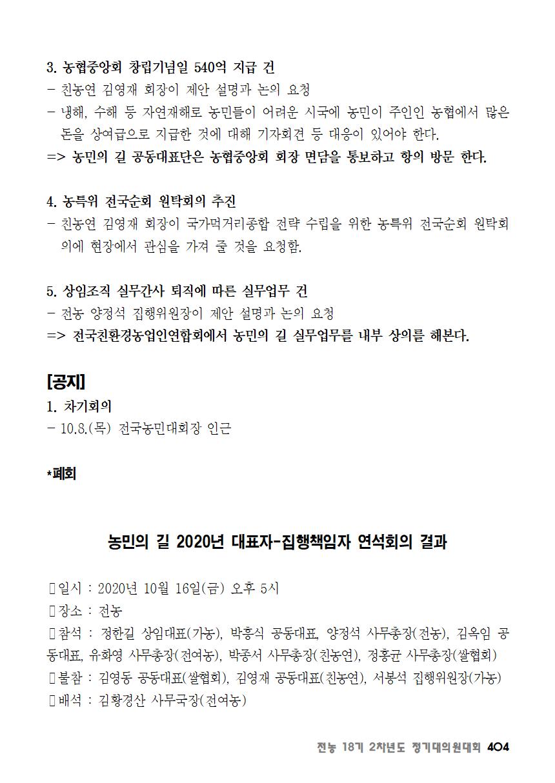 [초안] 18-2 대의원대회 자료집405.png