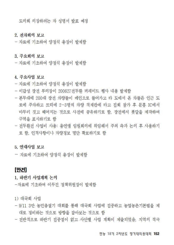 [초안] 18-2 대의원대회 자료집153.png