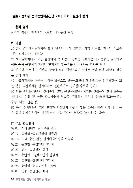 [초안] 18-2 대의원대회 자료집057.png