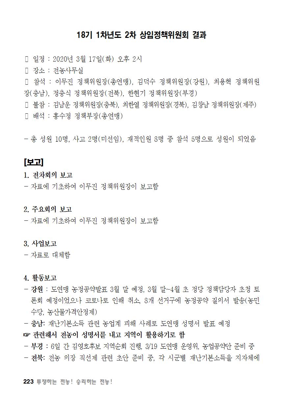 [초안] 18-2 대의원대회 자료집224.png