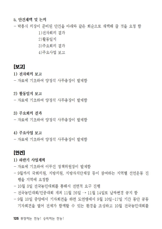 [초안] 18-2 대의원대회 자료집126.png
