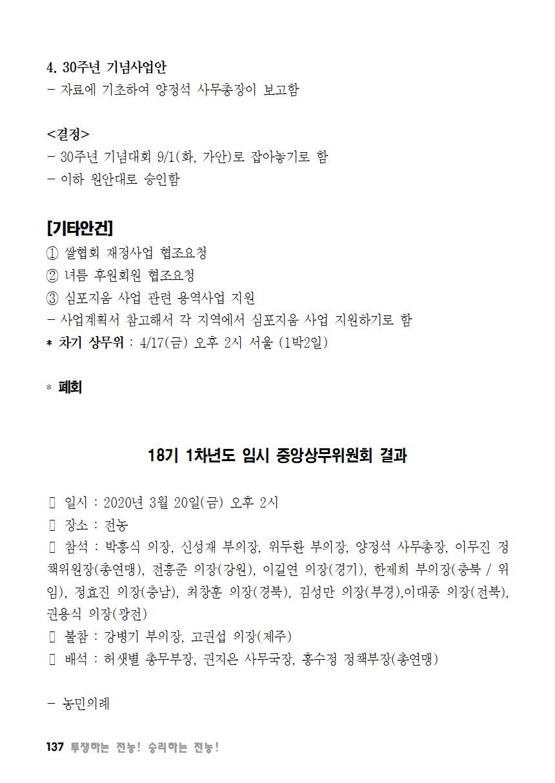 [초안] 18-2 대의원대회 자료집138.png
