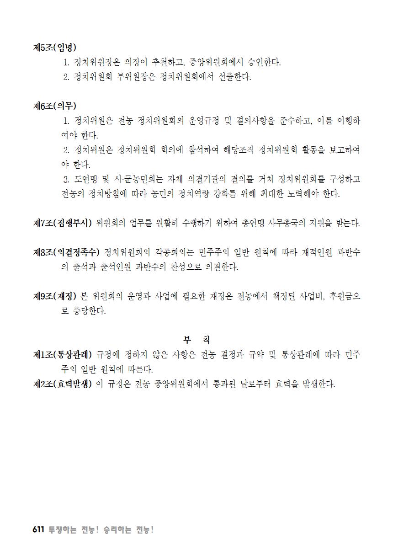 [초안] 18-2 대의원대회 자료집612.png