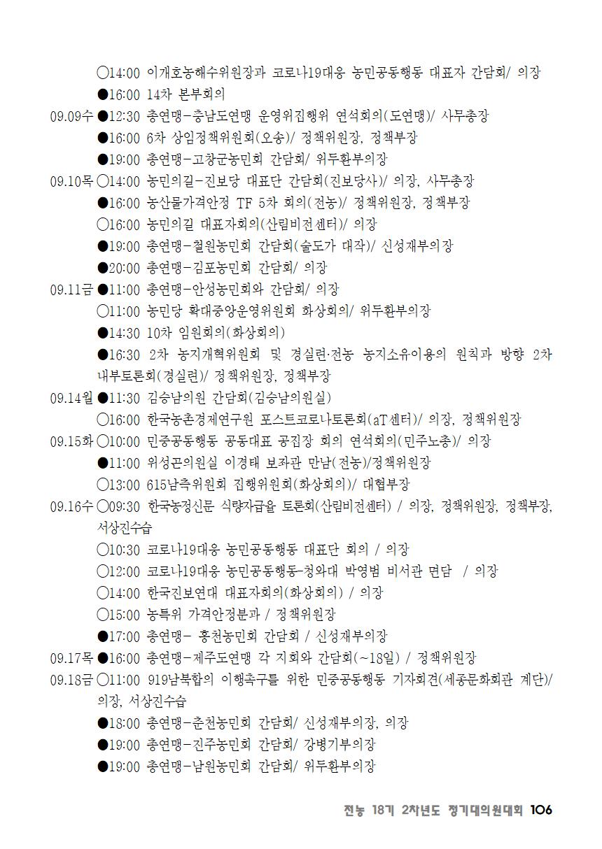 [초안] 18-2 대의원대회 자료집107.png