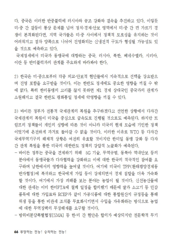[초안] 18-2 대의원대회 자료집067.png