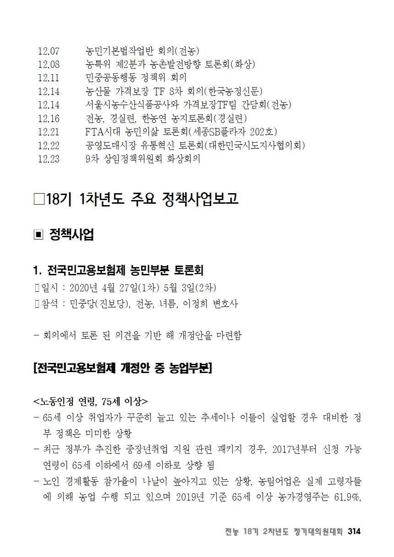 [초안] 18-2 대의원대회 자료집315.png