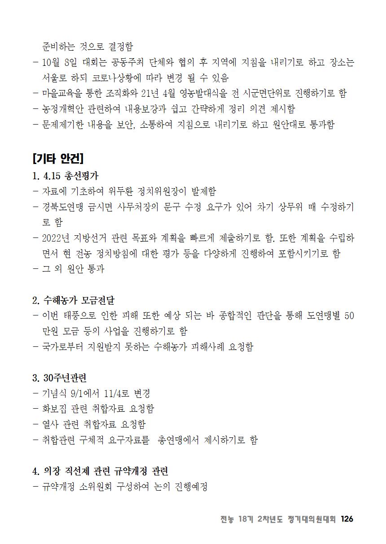 [초안] 18-2 대의원대회 자료집127.png