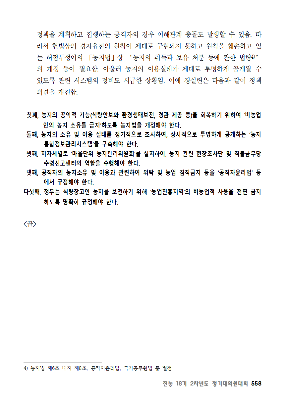 [초안] 18-2 대의원대회 자료집559.png