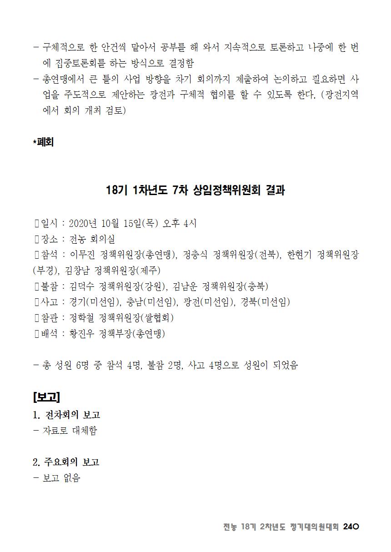 [초안] 18-2 대의원대회 자료집241.png