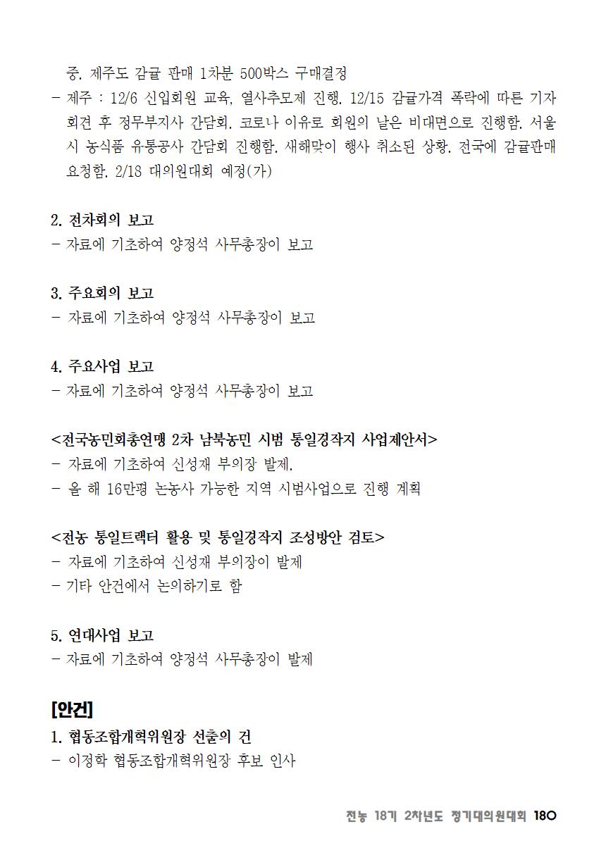 [초안] 18-2 대의원대회 자료집181.png