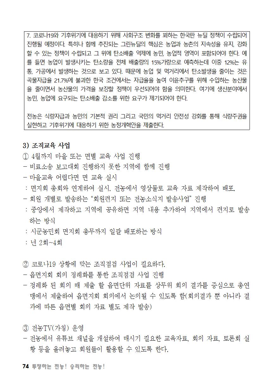 [초안] 18-2 대의원대회 자료집075.png