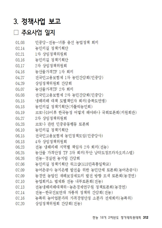 [초안] 18-2 대의원대회 자료집313.png
