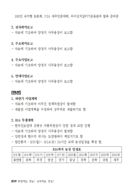 [초안] 18-2 대의원대회 자료집210.png