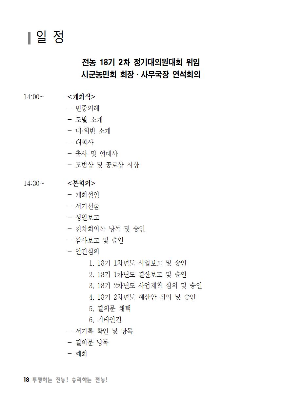 [초안] 18-2 대의원대회 자료집019.png