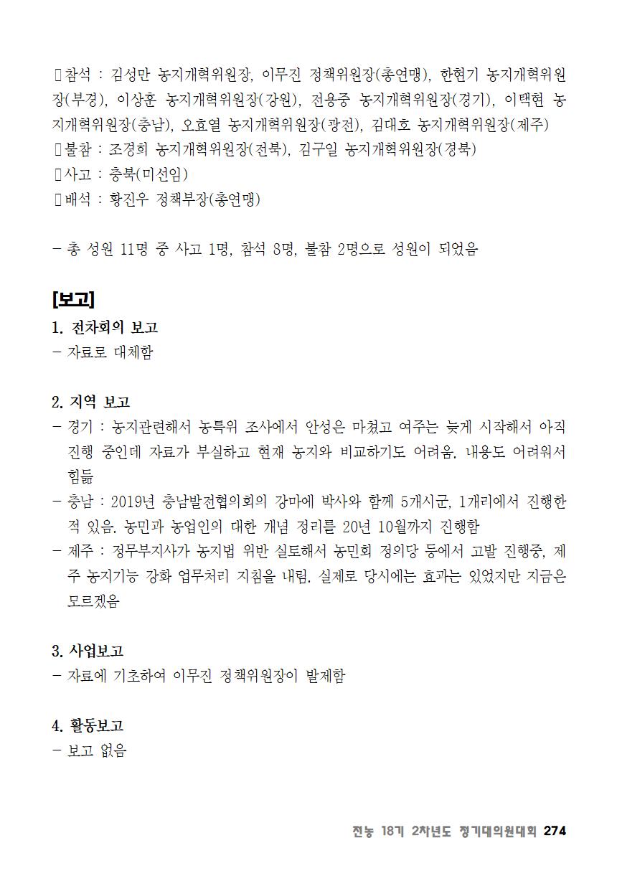 [초안] 18-2 대의원대회 자료집275.png