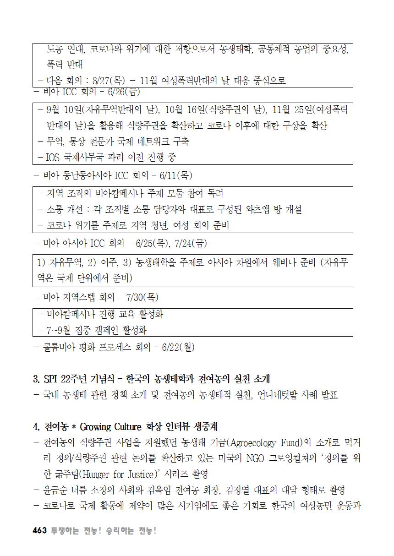 [초안] 18-2 대의원대회 자료집464.png