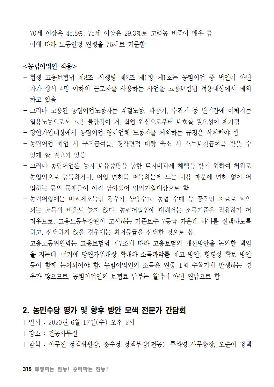 [초안] 18-2 대의원대회 자료집316.png