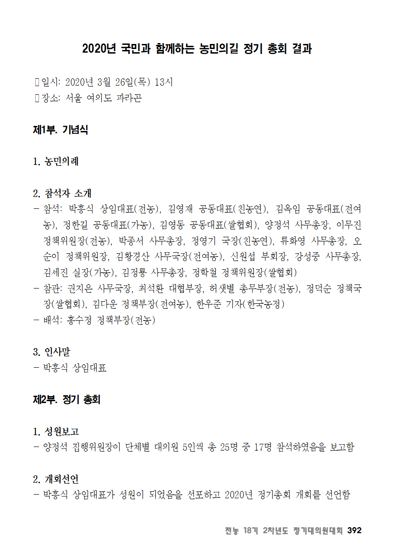[초안] 18-2 대의원대회 자료집393.png