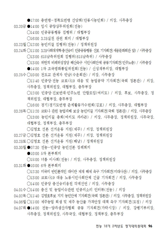 [초안] 18-2 대의원대회 자료집097.png