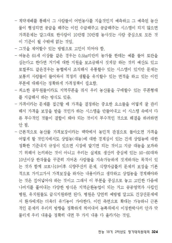 [초안] 18-2 대의원대회 자료집325.png