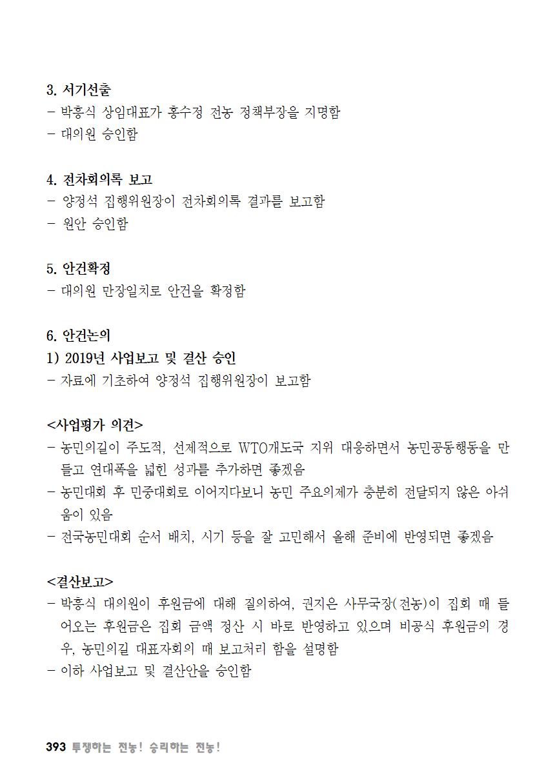 [초안] 18-2 대의원대회 자료집394.png