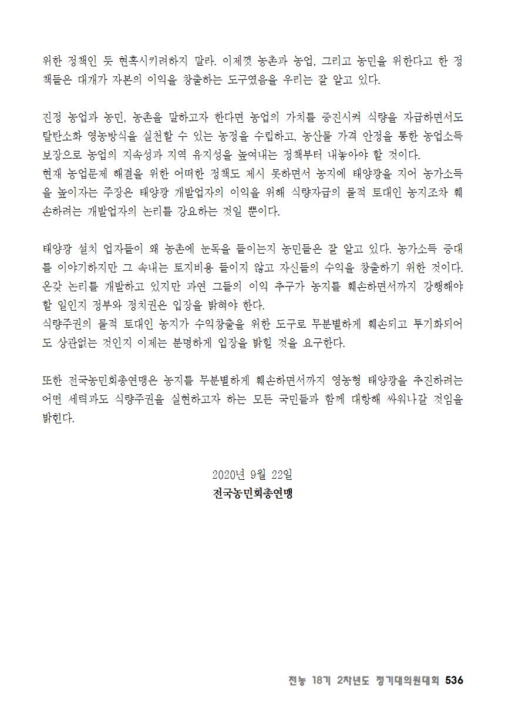 [초안] 18-2 대의원대회 자료집537.png