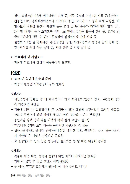 [초안] 18-2 대의원대회 자료집390.png
