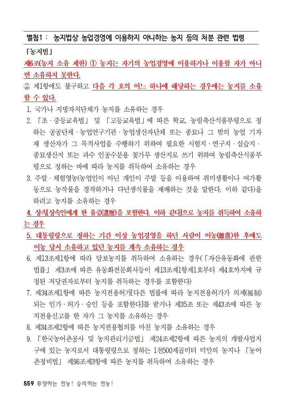 [초안] 18-2 대의원대회 자료집560.png