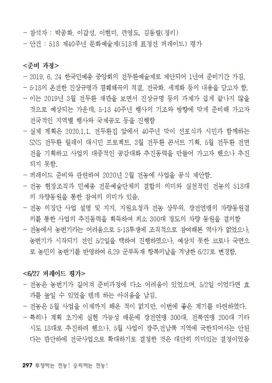 [초안] 18-2 대의원대회 자료집298.png