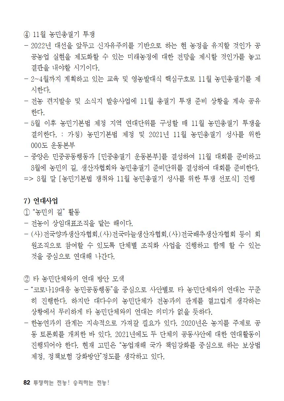 [초안] 18-2 대의원대회 자료집083.png