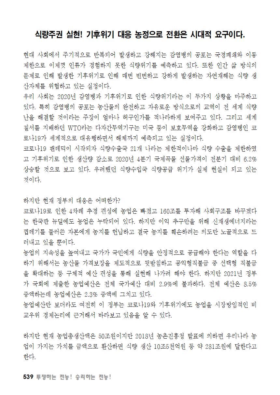 [초안] 18-2 대의원대회 자료집540.png
