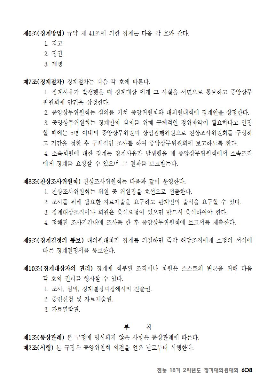 [초안] 18-2 대의원대회 자료집609.png