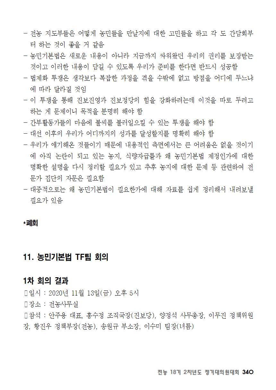 [초안] 18-2 대의원대회 자료집341.png