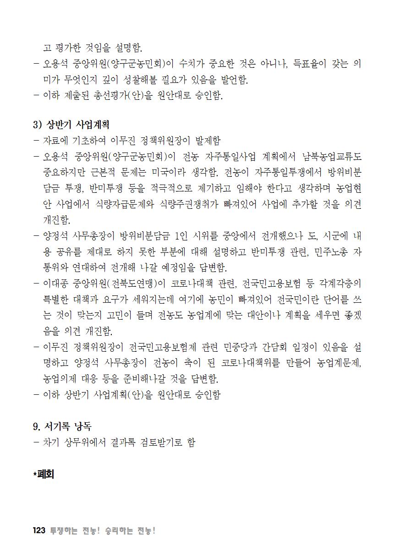 [초안] 18-2 대의원대회 자료집124.png