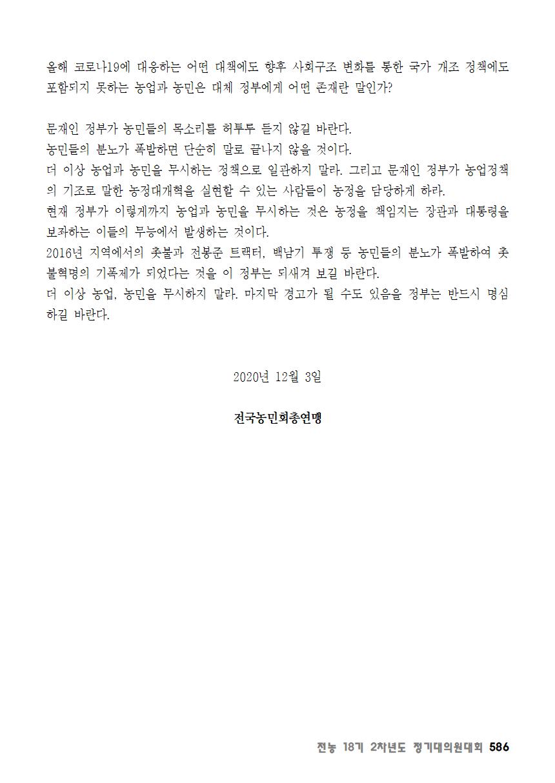 [초안] 18-2 대의원대회 자료집587.png