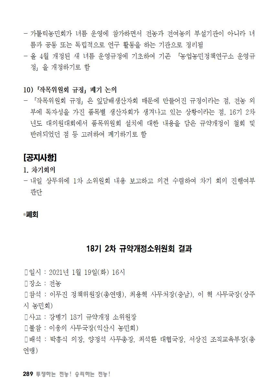 [초안] 18-2 대의원대회 자료집290.png