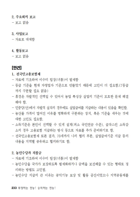 [초안] 18-2 대의원대회 자료집234.png