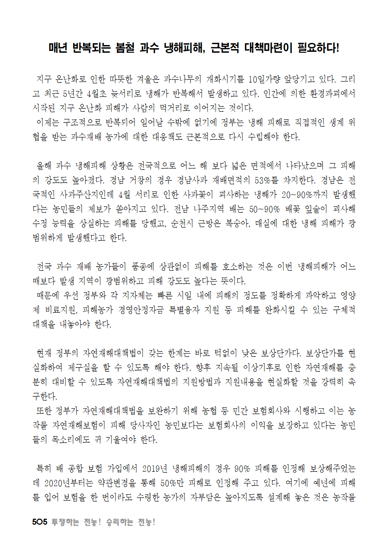 [초안] 18-2 대의원대회 자료집506.png