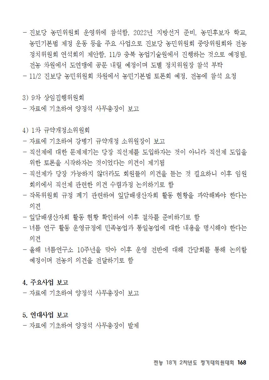 [초안] 18-2 대의원대회 자료집169.png