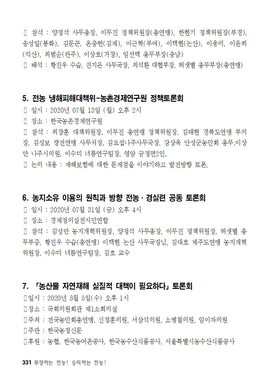 [초안] 18-2 대의원대회 자료집332.png