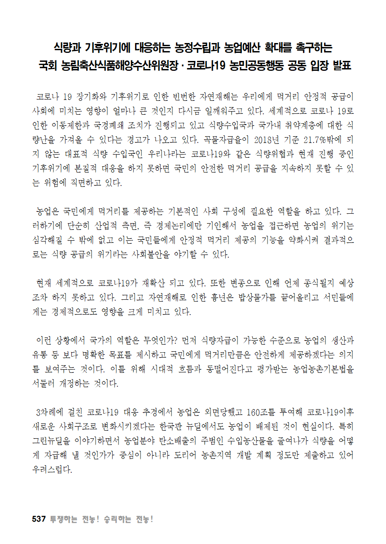 [초안] 18-2 대의원대회 자료집538.png