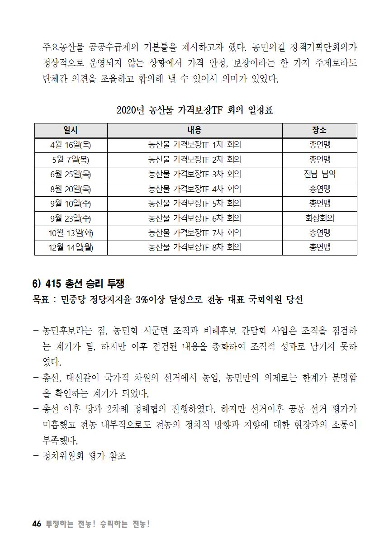 [초안] 18-2 대의원대회 자료집047.png
