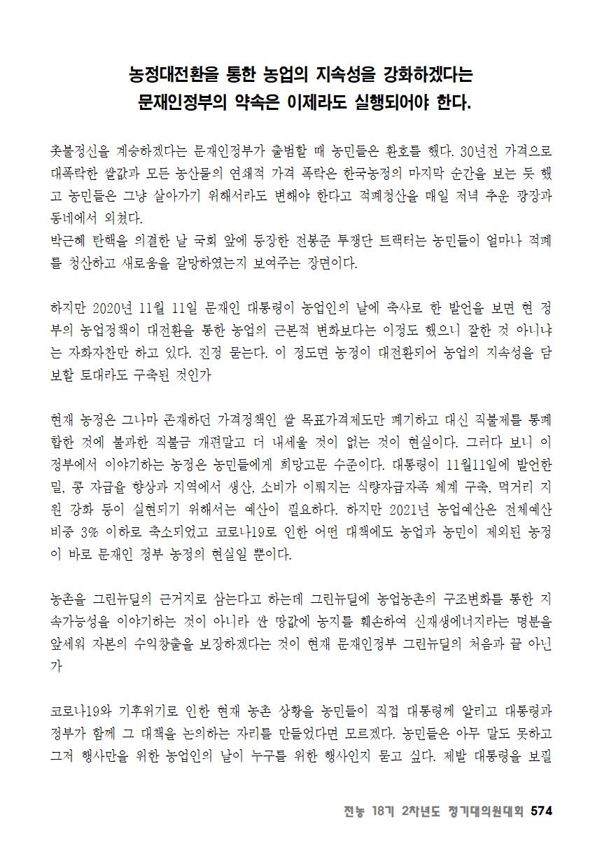 [초안] 18-2 대의원대회 자료집575.png