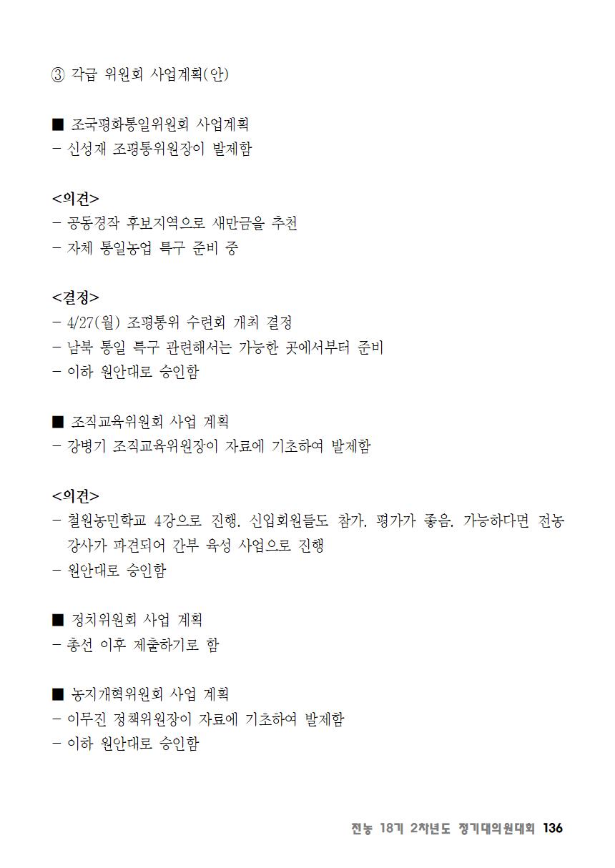 [초안] 18-2 대의원대회 자료집137.png