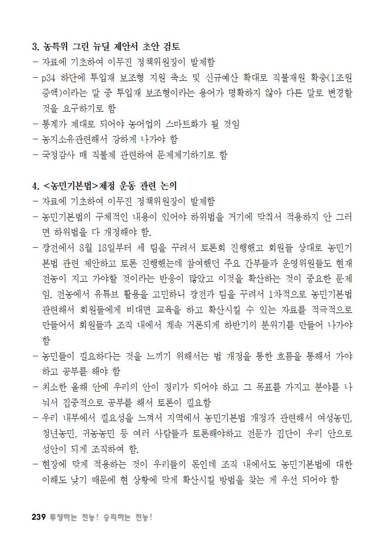 [초안] 18-2 대의원대회 자료집240.png