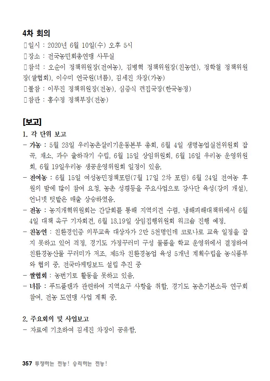 [초안] 18-2 대의원대회 자료집358.png