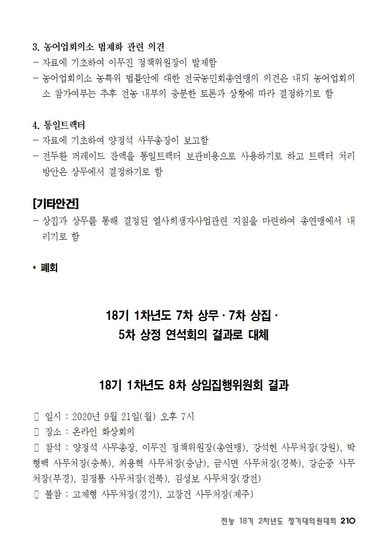 [초안] 18-2 대의원대회 자료집211.png