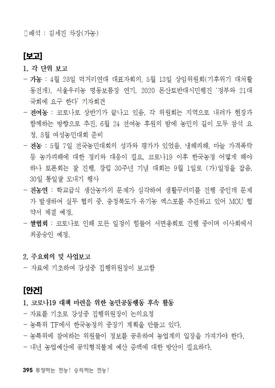 [초안] 18-2 대의원대회 자료집396.png