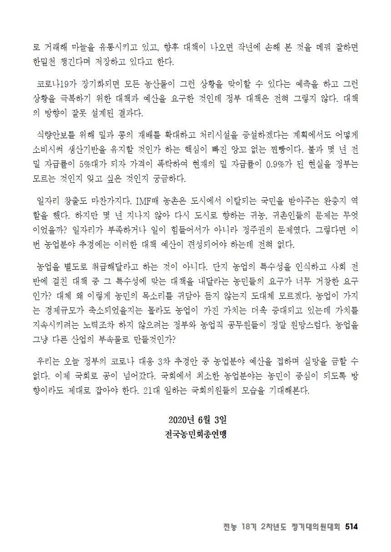 [초안] 18-2 대의원대회 자료집515.png