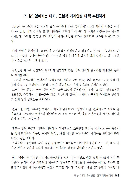 [초안] 18-2 대의원대회 자료집489.png
